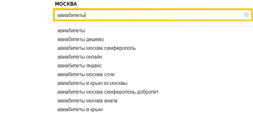 Пример поисковых подсказок
