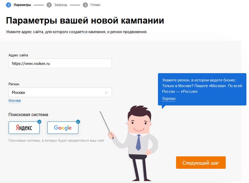 Добавление сайта в кампанию по продвижению в сервисе Rookee